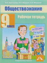 Обществознание. 9 класс. Рабочая тетрадь, Е. С. Королькова, И. Н. Федоров, С. А. Федорова