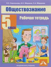 Обществознание. 5 класс. Рабочая тетрадь, Е. С. Королькова, И. Н. Федоров, С. А. Федорова