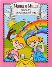 Маша и Миша изучают окружающий мир. Книга для работы взрослых с детьми, О. Н. Федотова