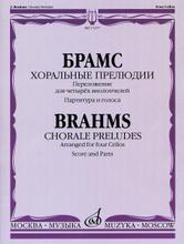 Иоганнес Брамс Хоральные прелюдии. Переложение для четырёх виолончелей В. Тонха. Партитура и голоса, Иоганнес Брамс