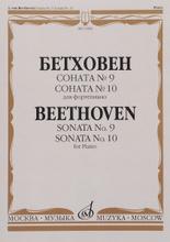 Бетховен. Соната №9. Соната №10. Для фортепиано, Л. ван Бетховен
