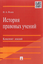 История правовых учений. Конспект лекций, И. А. Исаев