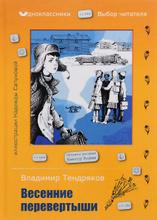 Весенние перевертыши, Владимир Тендряков