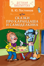 Сказки про Карандаша и Самоделкина, В. Ю. Постников