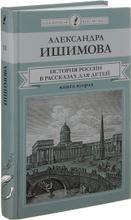 История России в рассказах для детей. В 2 книгах. Книга 2, Александра Ишимова