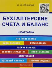 Бухгалтерские счета и баланс. Шпаргалка. Учебное пособие, С. А. Левшова