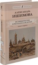 История России в рассказах для детей. В 2 книгах. Книга 1, Александра Ишимова