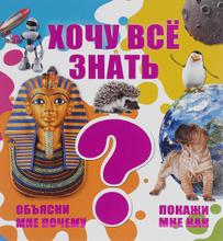 Хочу все знать, Д. В. Кошевар, А. Г. Мерников