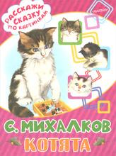 Котята, С. Михалков
