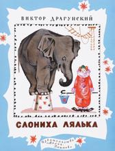 Слониха Лялька, Виктор Драгунский