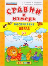 Восприятие. Образ, С. Е. Гаврина, Н. Л. Кутявина, И. Г. Топоркова, С. В. Щербинина