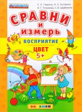Восприятие. Цвет, С. Е. Гаврина, Н. Л. Кутявина, И. Г. Топоркова, С. В. Щербинина
