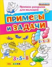 Примеры и задачи, С. Е. Гаврина, Н. Л. Кутявина, И. Г. Топоркова, С. В. Щербинина