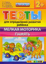 Тесты для определения развития ребёнка. Мелкая моторика. Память, С. Е. Гаврина, Н. Л. Кутявина, И. Г. Топоркова, С. В. Щербинина