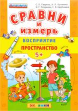 Восприятие. Пространство, С. Е. Гаврина, Н. Л. Кутявина, И. Г. Топоркова, С. В. Щербинина