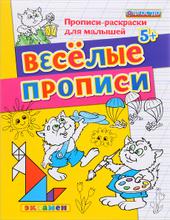 Весёлые прописи, С. Е. Гаврина, Н. Л. Кутявина, И. Г. Топоркова, С. В. Щербинина