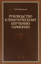 Руководство к практическому изучению гармонии. Учебное пособие, П. И. Чайковский