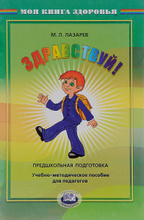Здравствуй! Предшкольная подготовка. Учебно-методическое пособие для педагогов, М. Л. Лазарев
