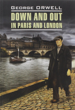 Down and Out in Paris and London / Фунты лиха в Париже и Лондоне, George Orwell