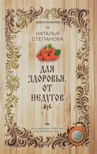 Для здоровья, от недугов, Наталья Степанова