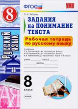 Русский язык. 8 класс. Рабочая тетрадь. Задания на понимание текста, О. Н. Зайцева