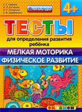 Тесты для определения развития ребёнка. Мелкая моторика. Физическое развитие. 4+, С. Е. Гаврина, Н. Л. Кутявина, И. Г. Топоркова, С. В. Щербинина