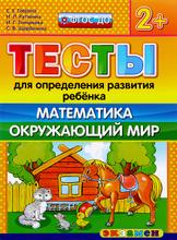 Тесты для определения развития ребёнка. Математика. Окружающий мир. 2+, С. Е. Гаврина, Н. Л. Кутявина, И. Г. Топоркова, С. В. Щербинина