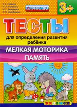 Тесты для определения развития ребёнка. Мелкая моторика. Память. 3+, С. Е. Гаврина, Н. Л. Кутявина, И. Г. Топоркова, С. В. Щербинина