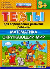 Тесты для определения развития ребёнка. Математика. Окружающий мир. 3+, С. Е. Гаврина, Н. Л. Кутявина, И. Г. Топоркова, С. В. Щербинина
