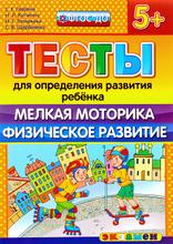 Тесты для определения развития ребёнка. Мелкая моторика. Физическое развитие. 5+, С. Е. Гаврина, Н. Л. Кутявина, И. Г. Топоркова, С. В. Щербинина
