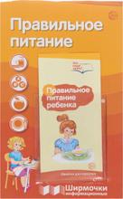 Правильное питание. Ширмочки информационные (+ буклет), Т. В. Цветкова