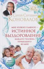 Мне нужно главное - истинное выздоровление каждого человека, пришедшего ко мне!, С. С. Коновалов