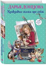 Добрые книги для детей и взрослых. Правдивые сказки про собак, Дарья Донцова
