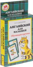 Английский для малышей. Обучающие карточки (набор из 36 карточек), И. А. Шишкова