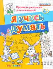 Я учусь думать, С. Е. Гаврина, Н. Л. Кутявина, И. Г. Топоркова, С. В. Щербинина