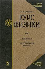 Курс физики. В 3 томах. Том 1. Механика. Молекулярная физика. Учебное пособие, И. В. Савельев