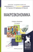 Макроэкономика. Учебник и практикум, Л. С. Тарасевич, П. И. Гребенников, А. И. Леусский