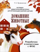 Домашние животные. Дидактический материал, Т. А. Куликовская
