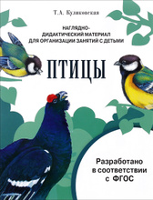 Птицы. Дидактический материал, Т. А. Куликовская