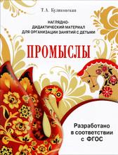 Промыслы. Дидактический материал, Т. А. Куликовская