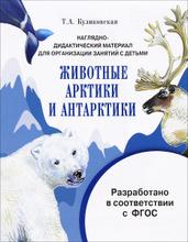 Животные Арктики и Антарктики. Дидактический материал, Т. А. Куликовская