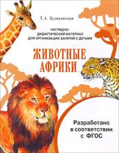 Животные Африки. Дидактический материал, Т. А. Куликовская