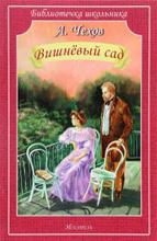 Вишневый сад, А. Чехов