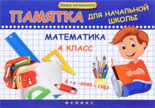 Математика. 4 класс. Памятка для начальной школы, Матекина Эмма Иосифовна