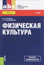 Физическая культура. Учебник, Кузнецов В.С. , Колодницкий Г.А.