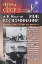 Мои воспоминания, А. Н. Крылов