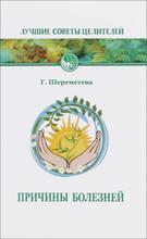 Причины болезней, Г. Шереметева