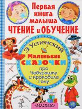 Маленькие сказочки про крокодила Гену и Чебурашку, Э. Успенский