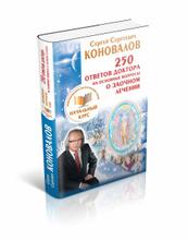 250 ответов Доктора на основные вопросы о заочном лечении. Информационно-энергетическое Учение. Начальный курс, С. С. Коновалов