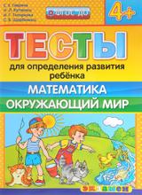 Тесты для определения развития ребенка. Математика. Окружающий мир, С. Е. Гаврина, Н. Л. Кутявина, И. Г. Топоркова, С. В. Щербинина